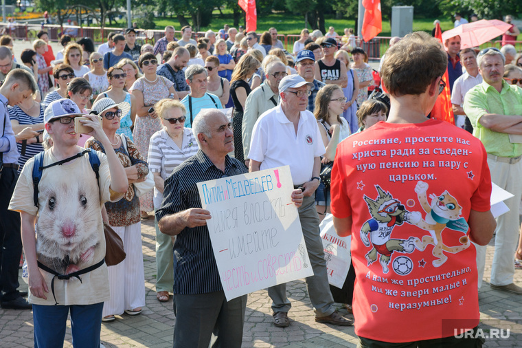 Митинг на площади Обороны против поднятия пенсионного возраста. Екатеринбург, акция протеста, митинг против пенсионной реформы