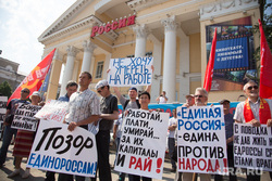 Митинг КПРФ против действующей власти и пенсионной реформы. Курган, единая россия, транспаранты, пенсионная реформа