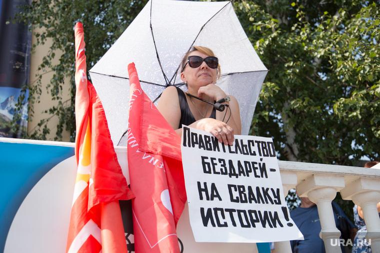 Митинг КПРФ против действующей власти и пенсионной реформы. Курган