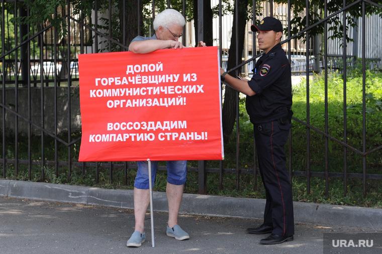 Митинг КПРФ Челябинск необр