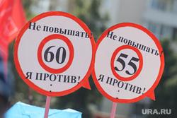 Митинг против пенсионной реформы г. Екатеринбург , протест, пенсионная реформа