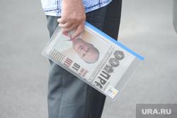 Митинг КПРФ против пенсионной реформы. Челябинск