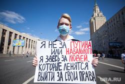Митинг Либертарианской партии против пенсионной реформы. Москва, плакаты, медицинская маска, лозунги, проспект академика сахарова, я не за путина или навального я здесь за людей