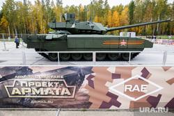 RAE-2015. Russia Arms Expo-2015. Первый день. Нижний Тагил, танк армата