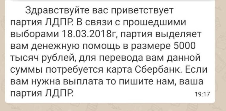 Свердловчанам пообещали деньги от ЛДПР за прошедшие выборы