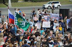 Массовый митинг обманутых дольщиков на Площади Труда. Екатеринбург, флаг россии, флаг березовского