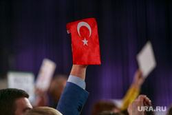 Ежегодная итоговая пресс-конференция президента РФ Владимира Путина. Москва, плакаты, турецкий флаг, вопросы путину
