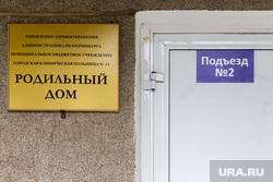 Родильный дом при городской больнице №14. Екатеринбург, роддом, табличка, родильный дом, демография