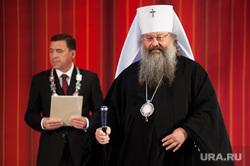 Официальная церемония вступления Евгения Куйвашева в должность губернатора Свердловской области. Екатеринбург, митрополит кирилл