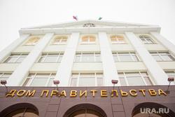 Правительство и Дума ХМАО. Здание и таблички. Ханты-Мансийск., правительство хмао