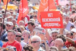 Митинг против пенсионной реформы г. Екатеринбург , митинг, протест, пенсионная реформа