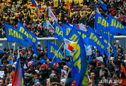 День народного единства. Москва, лдпр, флаги партий