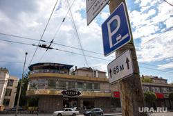 Выделенная полоса для общественного транспорта мешает ресторанному бизнесу. Екатеринбург, парковка, дорожный знак