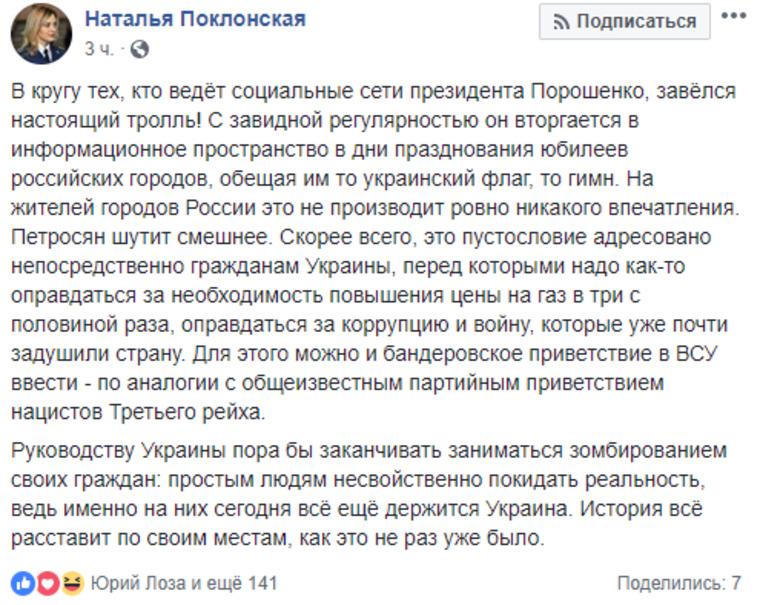 «Петросян шутит смешнее»: Поклонская отреагировала на слова Порошенко об украинском флаге в Ялте