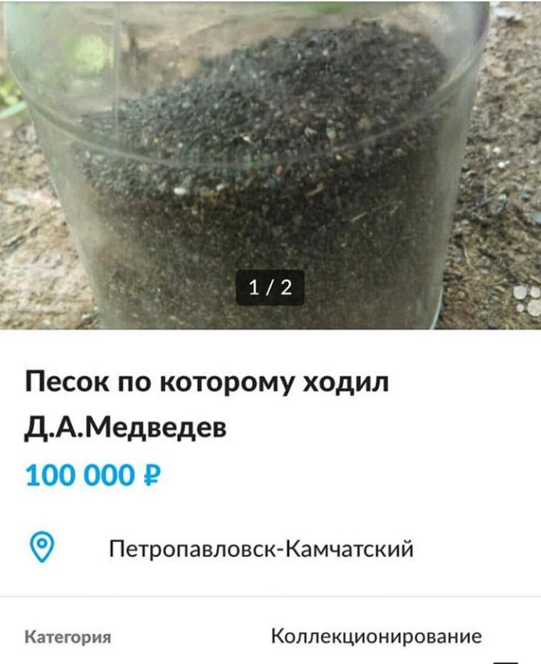 """""""Я готов продавать песок, по которому... Медведев ходил"""""""