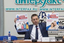 Пресс-конференция Игоря Халина , председателя комиссии Тюменской области. Тюмень, халин игорь, агитационные материалы
