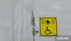 Клипарт. Челябинск., звонок для инвалидов, кпрф, табличка