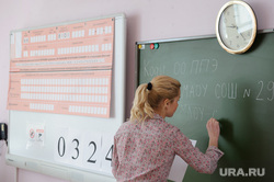 Выпускники 11-ых классов сдают ЕГЭ по географии и информатике в языковом Лицее №2. Екатеринбург, школьная доска, егэ, единый государственный экзамен