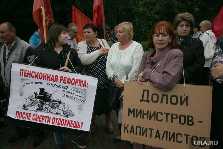 Митинг против пенсионной реформы. Тюмень, плакаты, протест, пенсионная реформа, флаги
