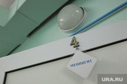 Менингит. Тюменская областная клиническая инфекционная больница. Тюмень, палата, больница, менингит