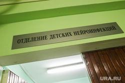 Менингит. Тюменская областная клиническая инфекционная больница. Тюмень, отделение детских нейроинфекций