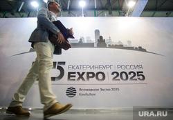 ИННОПРОМ-2017. разные дни. Екатеринбург, екатеринбург экспо, expo2025, world expo2025, экспо2025