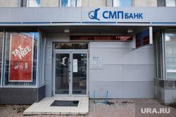 Клипарт. Екатеринбург, смп банк