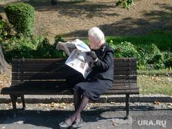 Открытая лицензия от 09.09.2016. Пенсионеры, пенсионерка, скамейка, старушка, бабушка, пожилая женщина, читает газету
