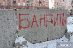 Строительство дома Магистр Институт культуры Челябинск, забор, бандиты