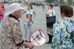 Митинг-протест профсоюзов против повышения пенсионного возраста. Челябинск, пенсионерка, бабушка, пенсионная реформа, не повышать
