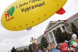 Празднование Дня города. Курган, дирижабль, день города, ребенок, я люблю курган, воздушный шар