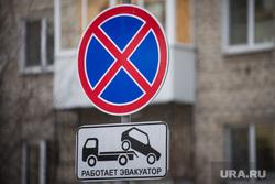 Клипарт. Екатеринбург, дорожный знак, работает эвакуатор, стоянка парковка запрещена