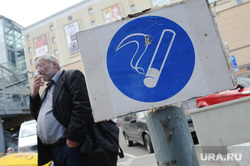 Клипарт. разное. 9 июня 2014г, курилка, сигареты, место для курения, вредная привычка