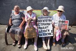 Митинг КПРФ против действующей власти и пенсионной реформы. Курган, бабушки на митинге, бабушки на скамейке, плакат, пенсионная реформа, женщины на лавочке
