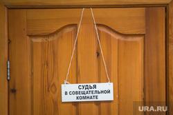 Судебное заседание по делу Дмитрия Лошагина. Екатеринбург, судья