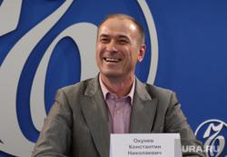 Прессконференция Окунев Чебыкин Машин Пермь, окунев константин