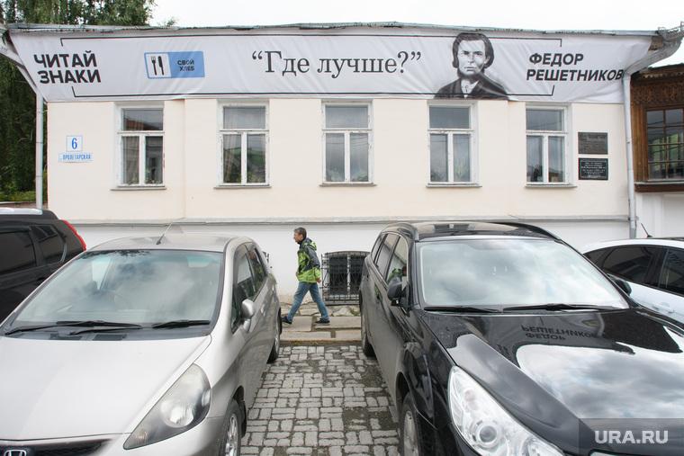 Плакаты с писателями в Литературном квартале. Екатеринбург, литературный квартал