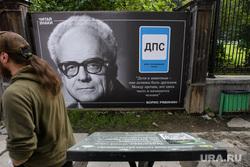 Плакаты с писателями в Литературном квартале. Екатеринбург, цитата, дпс, плакат, рябинин борис фото
