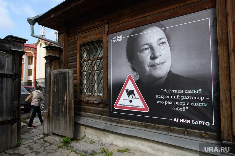 Плакаты с писателями в Литературном квартале. Екатеринбург, цитата, литературный квартал, барто на плакате