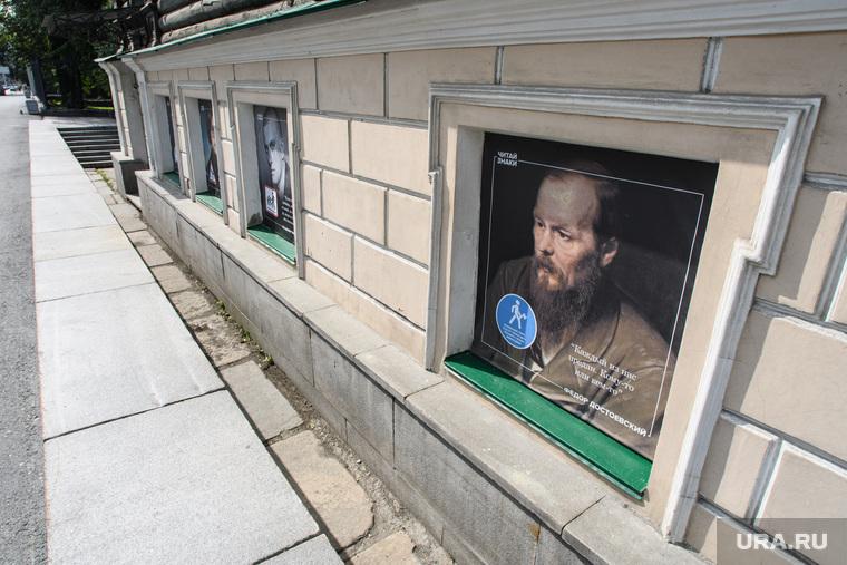 Плакаты с писателями в Литературном квартале. Екатеринбург, цитата, достоевский на плакате
