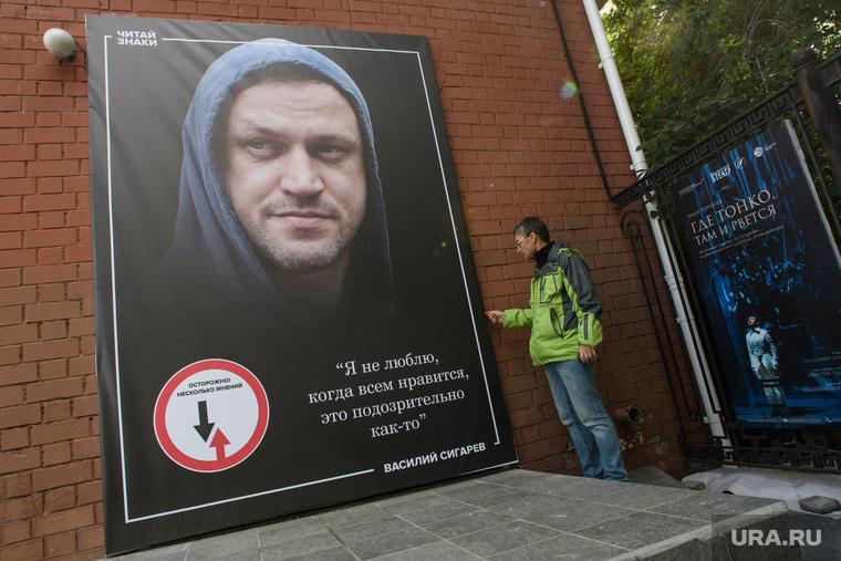 Плакаты с писателями в Литературном квартале. Екатеринбург, цитата, сигарев на плакате
