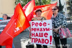 Пикет КПРФ против пенсионной реформы. Курган, референдум, красные флаги, наше право