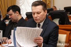 Заседание Облдумы Курган, ермаков константин