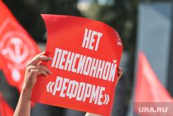 Митинг против пенсионной реформы г. Екатеринбург , протест, пенсионная реформа, нет пенсионной реформе