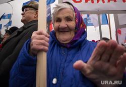 Митинг на Площади Труда: Мы вместе навсегда! Екатеринбург, россия, бабушки, крым, своих не бросаем, пенсионеры