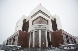 Апелляция по делу Сергея Прохоренко. Екатеринбург , областной суд, дворец правосудия екатеринбург