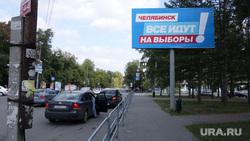 Клипарт. Челябинск. Парк Гагарина, выборы, билборд, челябинск