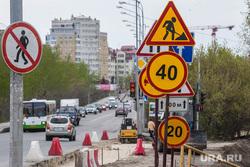 Дом по ул.Мичурина, 54. Тюмень, дорожные знаки, дорожные работы, ограничение скорости