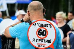 Митинг-протест профсоюзов против повышения пенсионного возраста. Челябинск, 60, пенсионная реформа, не повышать, я против