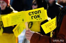 Митинг против строительства Томинского ГОК. Челябинск, флажки, митинг, стоп гок, стопгок